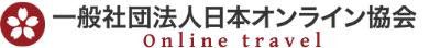 一般社団法人日本オンライン協会 オンライン観光大使